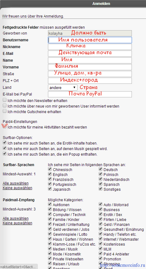 Таблица регистрации eBesucher.org