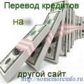 Перевод кредитов на другой сайт