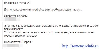 Письмо с паролями для перевода