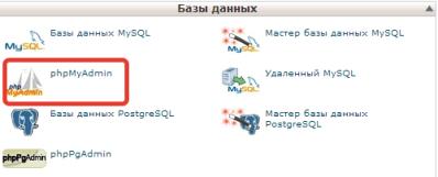 phpMyAdmin-таблицы баз данных