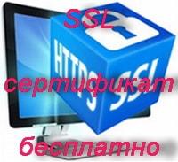 SSL сертификат бесплатно для HTTPS