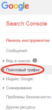 Меню вебмастера Google