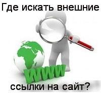 Где искать внешние ссылки на свой сайт?