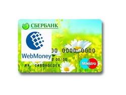 Безопасность банковской карты на webmoney