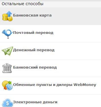 Способы вывода средств с Webmoney