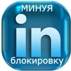 Минуя блокировку Linkedin