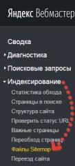Yandex-bebmaster