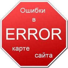 Ошибки в файле sitemap.xml.gz