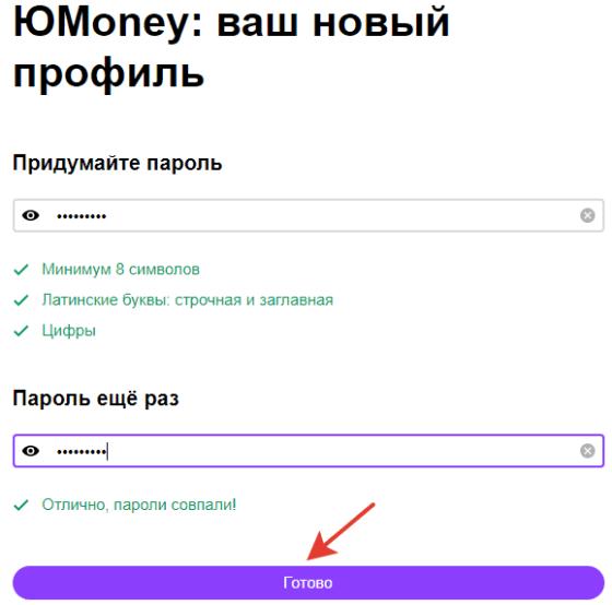 Установить пароль для входа в Ю Money