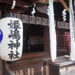姫嶋神社で朔日限定の御朱印を頂いてきた!アクセスや時間は?