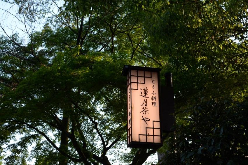 Kyoto lantern