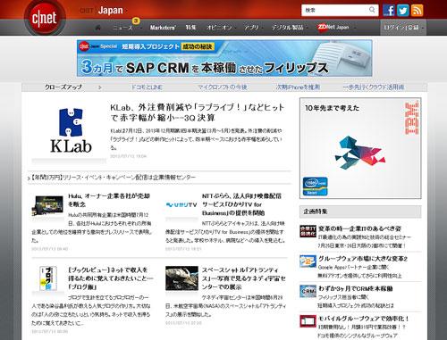CNET-Japan