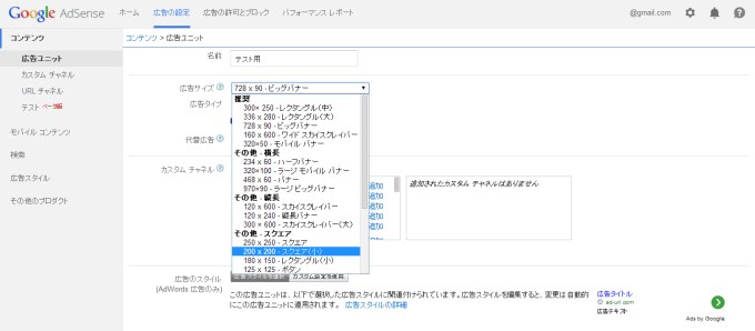 Google AdSense旧管理画面