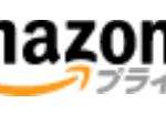 Amazonプライムを紹介するなら、期間限定メンバー紹介キャンペーンの利用で1件500円のアフィリエイト報酬が出ますよというお話