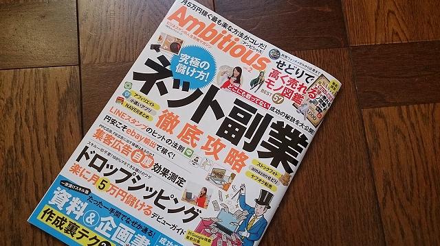 ビジネスマン向けのマネー誌「Ambitious [アンビシャス]」に掲載していただいたというお話