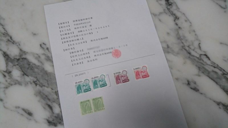 ブログ飯の商標申請をして7ヶ月、ついに特許庁から商標登録料の納付手続書類が届いたので28,200円を納めてきたの巻