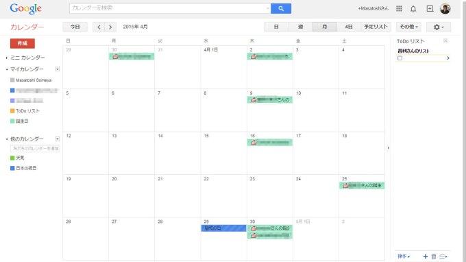 Googleカレンダーから誕生日を消す方法