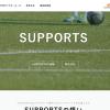 プロスポーツ選手のセカンドキャリア支援プロジェクト「SUPPORTS」公式サイトができました!