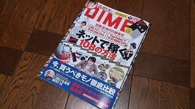 小学館の発行する雑誌「DIME」にアフィリエイトの専門家として掲載していただきました