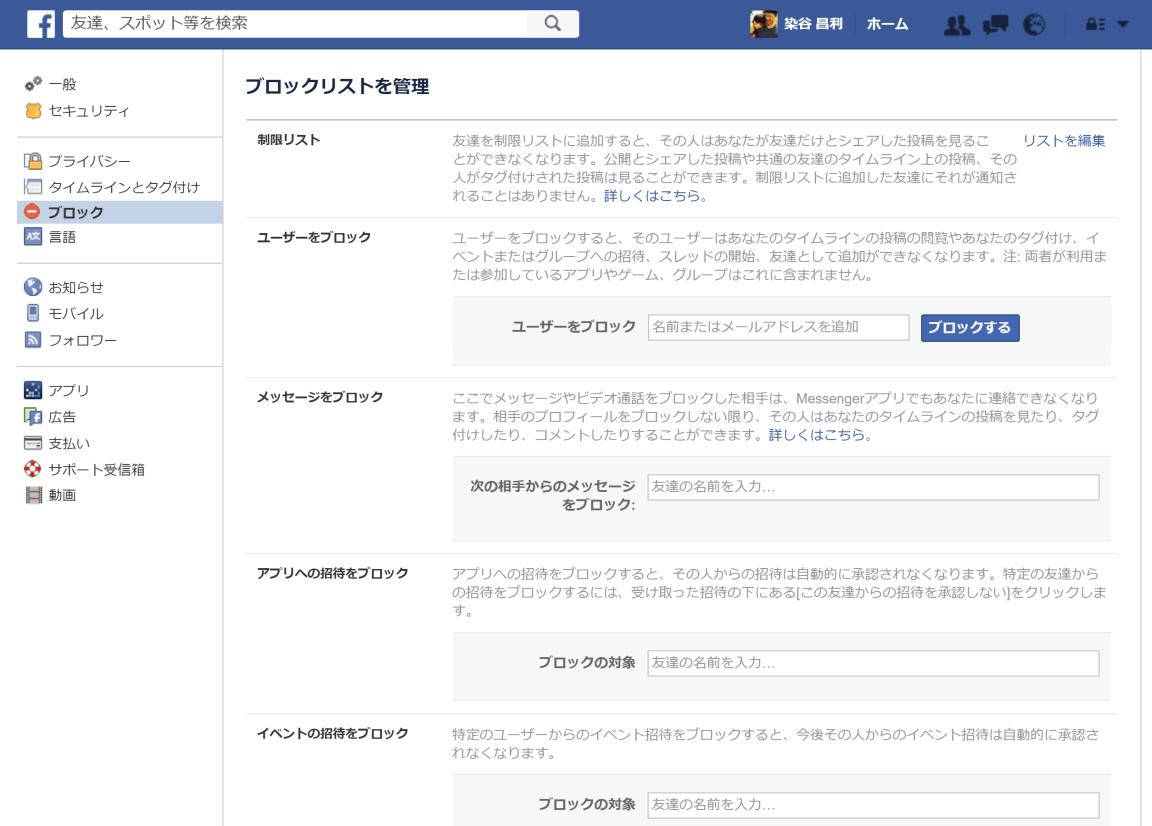 facebook_block03