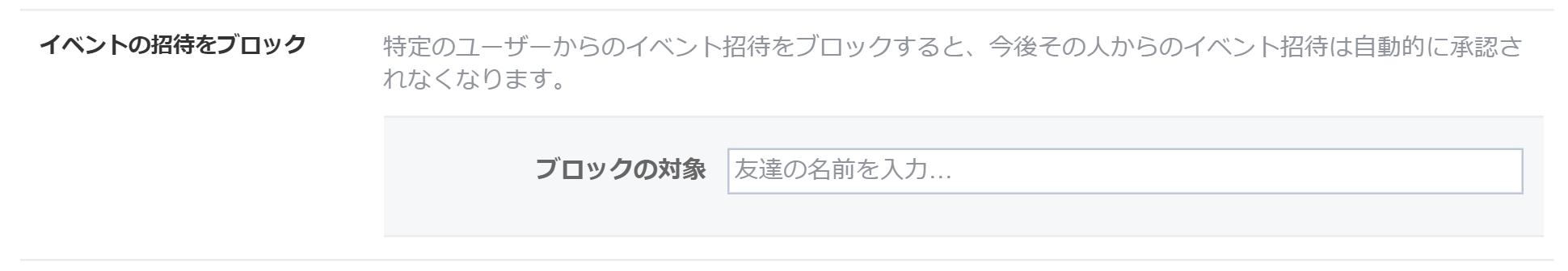 facebook_block07