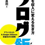 ブログ飯ボツ原稿シリーズ第七弾「カタログではなくウェブマガジン」