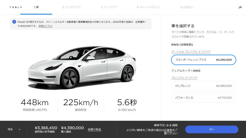 テスラモデル3が大幅値下げ!補助金を加味すると実質300万円台から購入可能に
