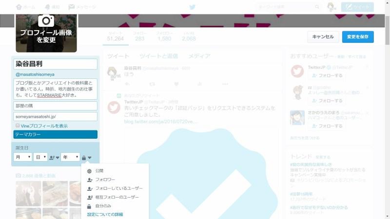 twitterverify02