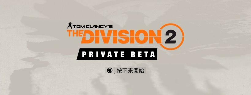 TheDivision2-beta
