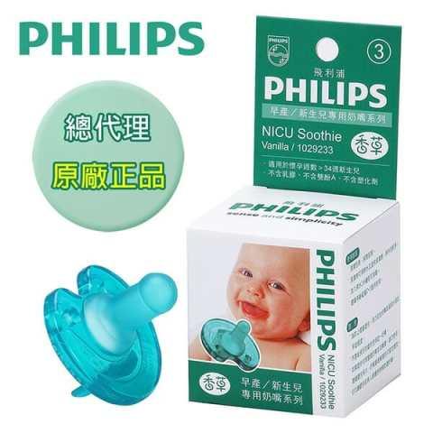 飛利浦 - 三號 香草奶嘴 原裝進口 懷孕34週新生兒bb 美國製 Nicu Soothie