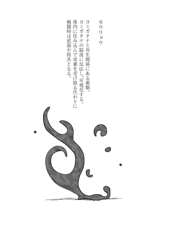 ヨミガタナ5