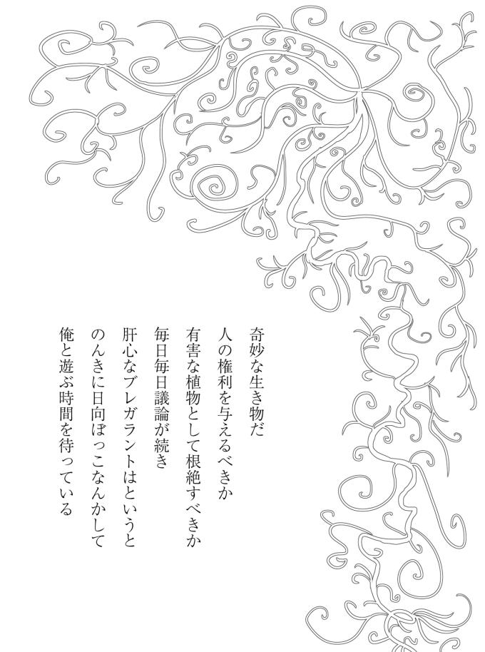 脳草紹介4