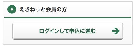 えきねっと(JR東日本)___JR券申込_>_1列車申込_>_人数・列車選択
