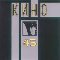Альбом 45 - Кино