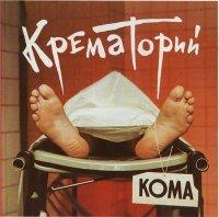 koma-krematorij
