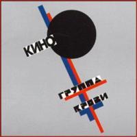 Gruppa Krovi - Kino