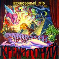 Иллюзорный мир - Крематорий