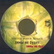 Зимы не будет - альбом Федорова, Волкова и Курашова