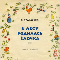 elochka poems