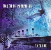 Титаник - Нау