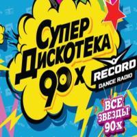 90 дискотека