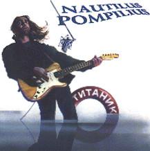 Титаник - Наутилус Помпилиус