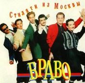 Стиляги из Москвы - Браво