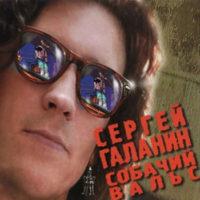 Собачий вальс - Сергей Галанин