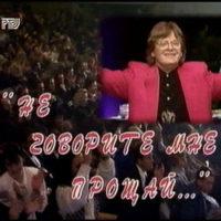 Не говорите мне прощай - Юрий Антонов