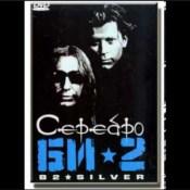 Серебро - Би-2