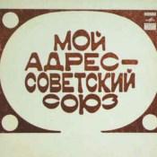 """песня """"Мой адрес Советский Союз"""""""