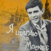 Песня Я иду, шагаю по Москве