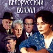 """Фильм """"Белорусский возкал"""""""