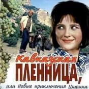 Песенка о медведях - Кавказская пленница